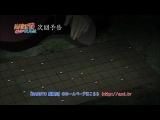 Naruto: Shippuuden / Наруто: Ураганные хроники - 302 серия (Рус.озвучка от Rain.Death) (Трейлер)